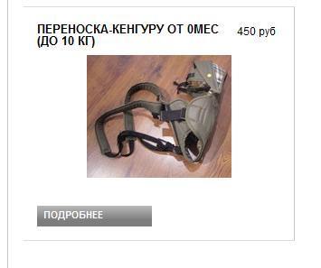 """""""Komics"""" комиссионный интернет магазин детских товаров"""
