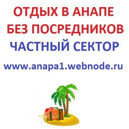 Отдых в Анапе  Отдых на Черном