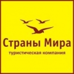 СТРАНЫ МИРА (COUNTRIES OF...